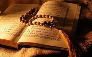 Сура из Корана от сглаза и порчи, слушайте онлайн