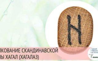 Значение и описание руны Хагалаз в магии и гадании
