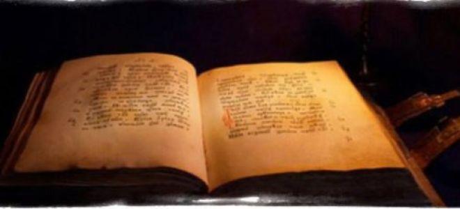 Правдивое гадание на книге судеб с помощью 300 вопросов