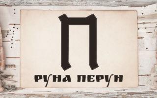Славянская руна перун: значение в прямом и перевернутом положении