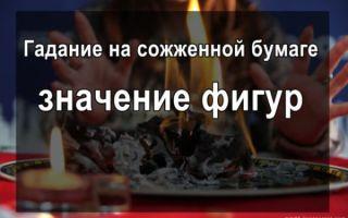 Гадание на сожженной бумаге: значение и толкование фигур