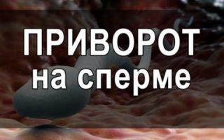 Приворот на сперму