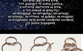 Особенности и магия славянских узелков наузов, которые творять чудеса