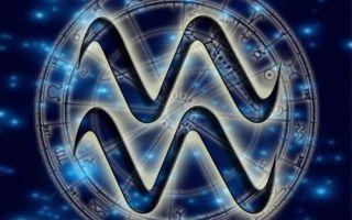Знак зодиака водолей — общая характеристика для мужчин и женщин