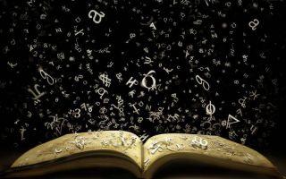 Совместимость знаков зодиака по дате рождения — самостоятельный расчёт