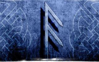 Описание и значение руны Лагуз в магии и гаданиях