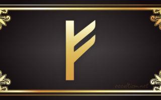 Значение и описание руны Феху