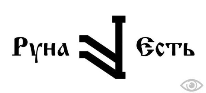 Славянская руна есть и ее значение в прямом и перевернутом положении