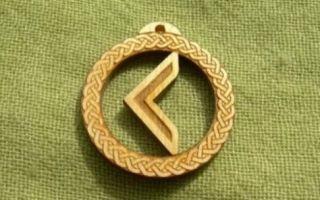 Описание и значение руны Кеназ в магии и в гаданиях