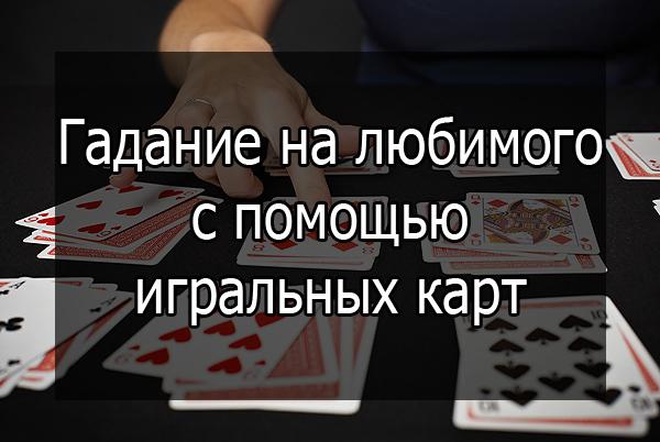 Гадание на любимого с помощью игральных карт
