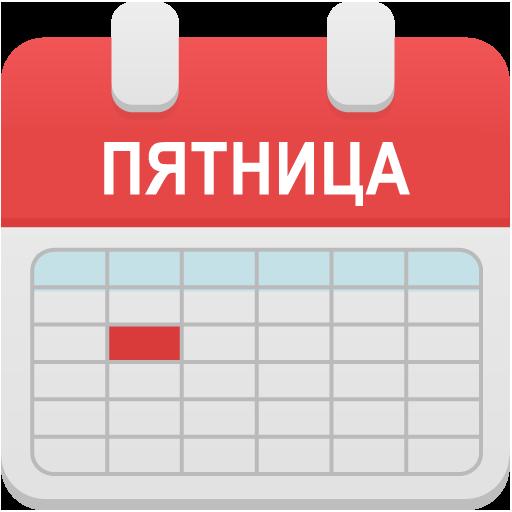Гадание чихалка по ремени (по дням недели и по часам)