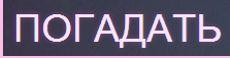 1125504-pogadat-na-kartah-taro-onlajn