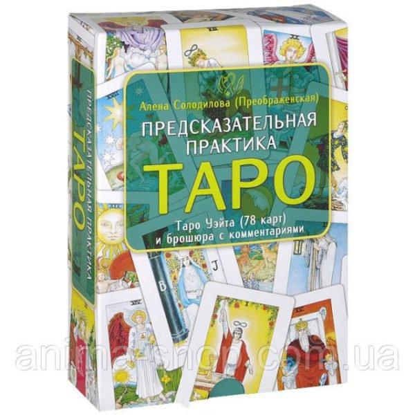 Гадание на отношения на картах Таро: в онлайн режиме бесплатно