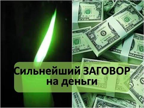 Сильный заговор для богатства