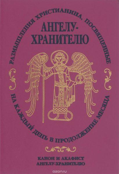 Канон к Ангелу Хранителю