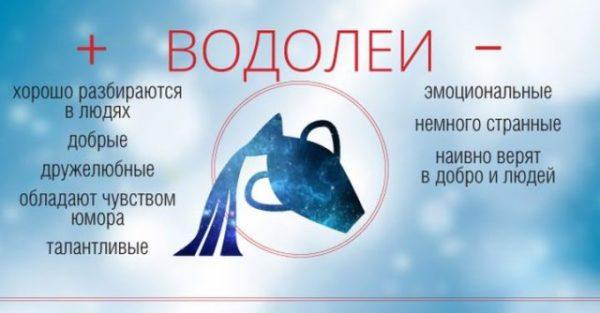 водолеи