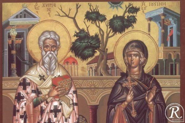 Киприан и Иустиния