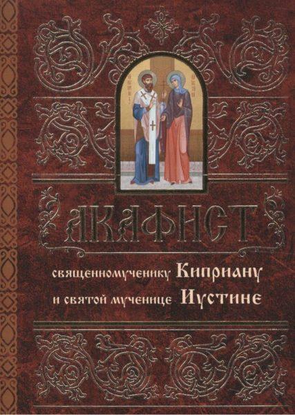акафист Киприану и Иустинии