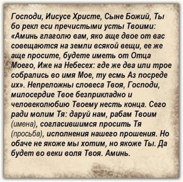 Молитва Иоанна Кронштадского