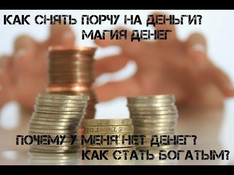 как стать богатым