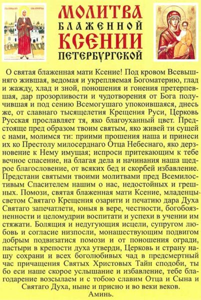 Молитва святой блаженной Ксении Петербургской о детях
