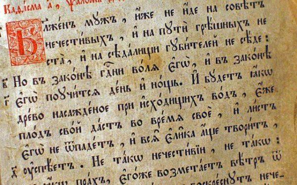 старославянский