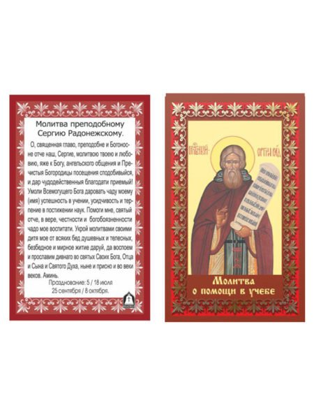 Молитва преподобному Сергию Радонежскому
