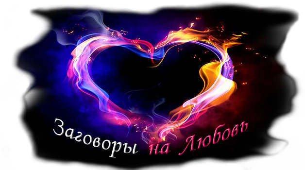 заговор на любовь