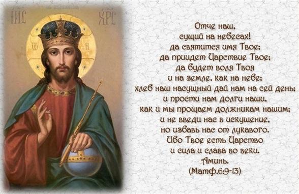 Отче Наш