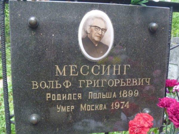 Памятник Мессингу