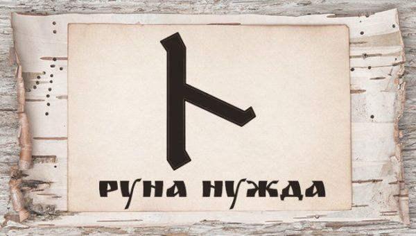 Славянская руна нужда и ее значение в прямом и перевернутом положении