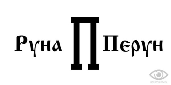 Slavic rune Perun: meaning in the upright and upside down position