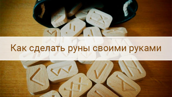 The practice of runic prediction: the preparation and production of runes