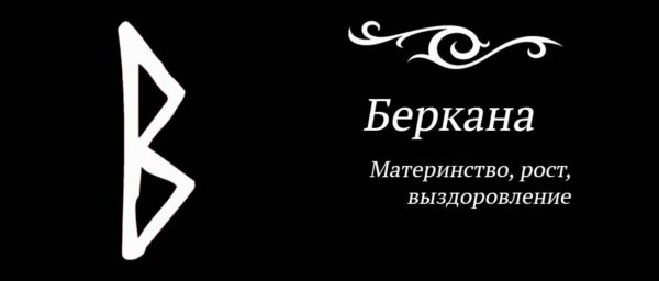 Rune Berkana: meaning and interpretation, how to use