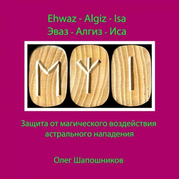 Runa Evaz: interpretation, description and how to activate