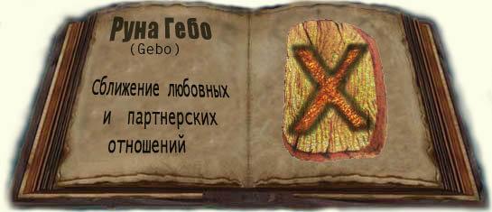 Runa Gebo: meaning, description, interpretation and application in magic