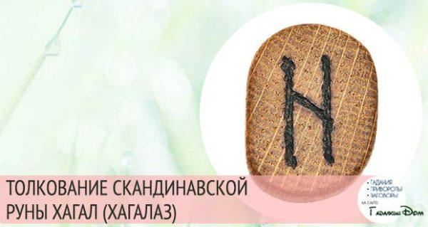 Руна Хагалаз (Hagalaz) - значение и применение