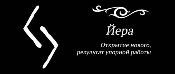Runa Yera: description, meaning, interpretation in divination